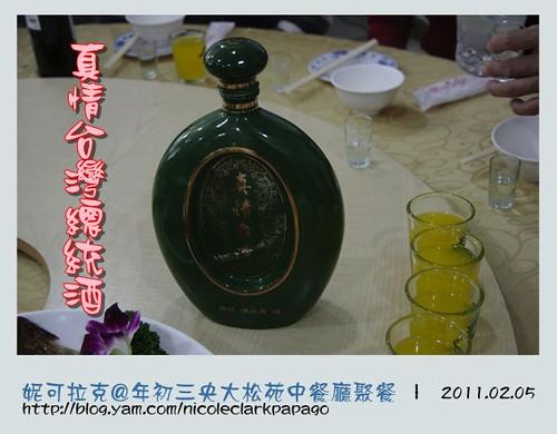 觀音真情台灣紀念酒