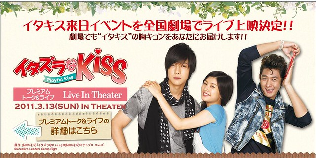 "Kim Hyun Joong Playful Kiss ""Premium Talk And Live Event"" In Japan Theaters"