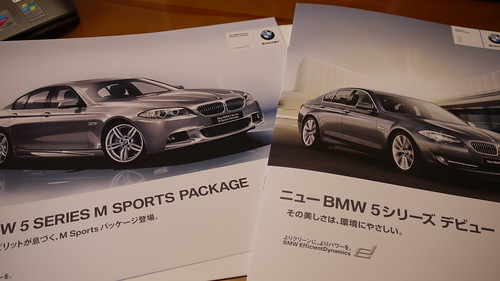 BMW 5シリーズのカタログ