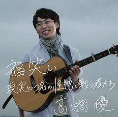 高橋優(YuTakahashi)-.[福笑い/現実という名の怪物と戦う者たち].CD+DVD.jpg