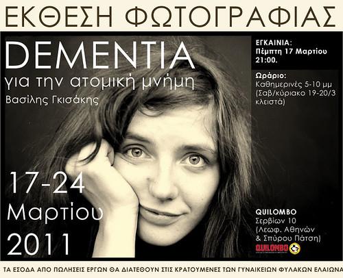 Έκθεση φωτογραφίας, 17-24 Μαρτίου, Αθήνα