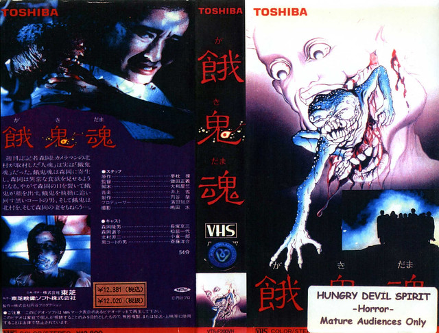Hungry Devil Spirit (VHS Box Art)