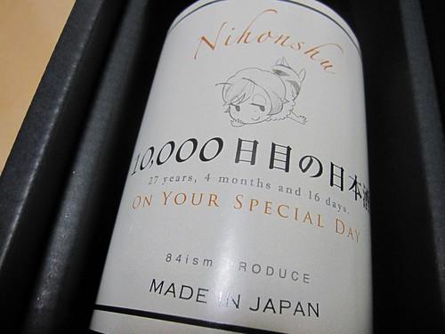 84ismプロデュース 10,000日目の日本酒