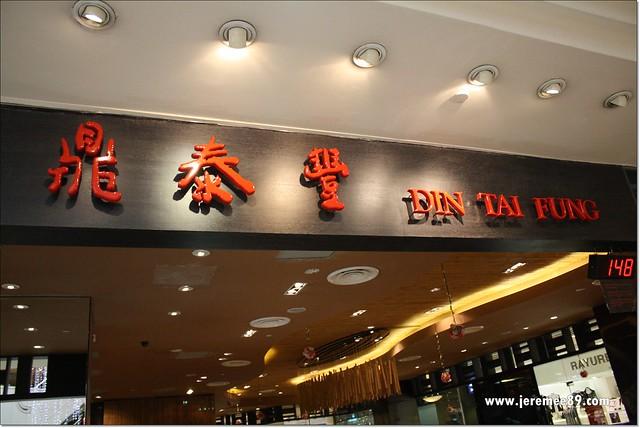 Din Tai Fung @ Wisma Atria Singapore