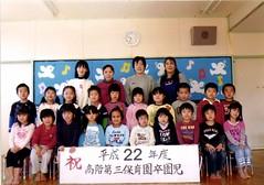 20110302074802 (zenta takeuchi) Tags:  koukou
