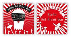 Kantou ami kisyu dan tag