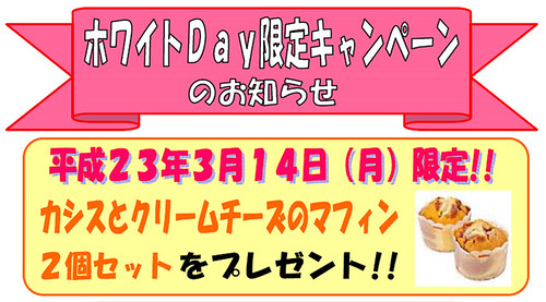 ホワイトDay限定キャンペーンのお知らせ : 新潟県赤十字血液センター