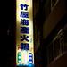 食-府城-20110313-竹屋海產火鍋