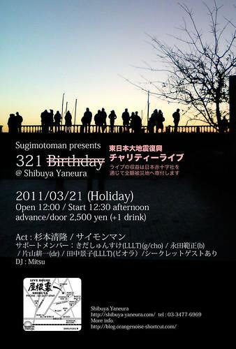 321 Birthday改め、 東日本大地震復興チャリティーライブ