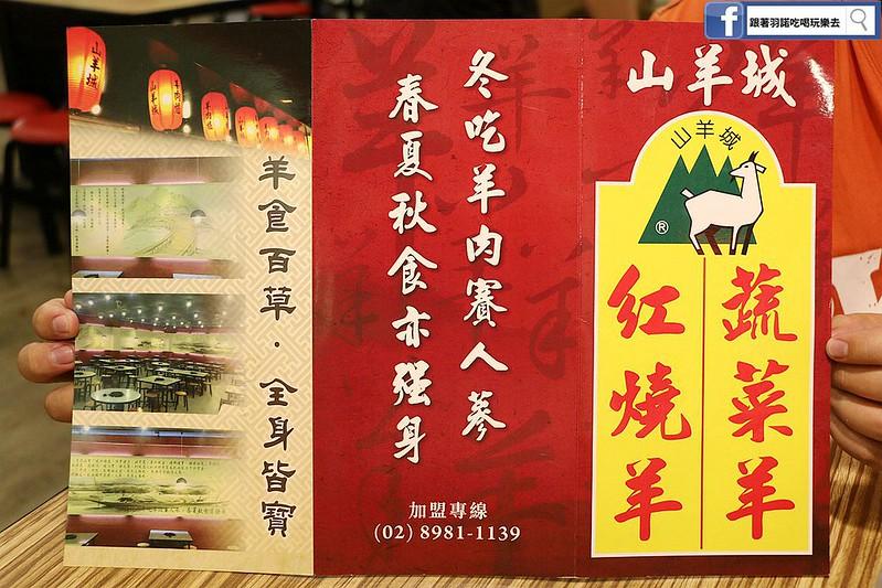 三重餐廳山羊城全羊館羊肉爐三重重陽店029