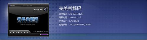 完美者解码20110126-转码v4.3