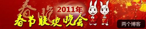 一年一度:2011兔年央视春节联欢晚会视频完整版 奇艺在线观看 | 爱软客