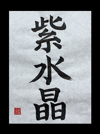 murasaki-suisho