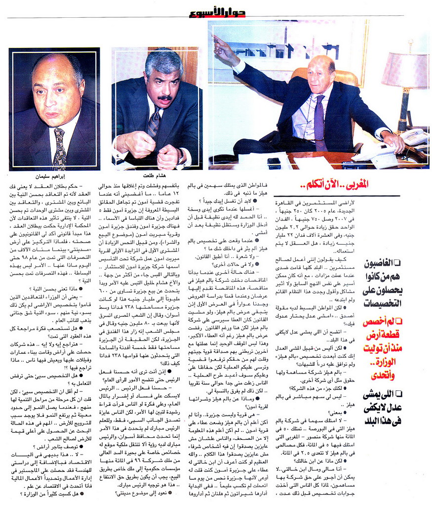 AMOUN 14-07-10 Al Mussawar p08 (TMG,PHD) FP