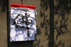 Kill a Buddha when you see one (trippinlarry) Tags: shadow inspiration abstract tree art paper idea calendar buddha chinese taiwan buddhism philosophy zen kaohsiung torn calligraphy pier2  twn yancheng img9813