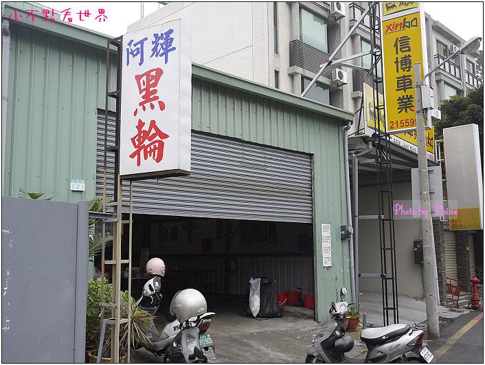 阿輝黑輪 (1).jpg