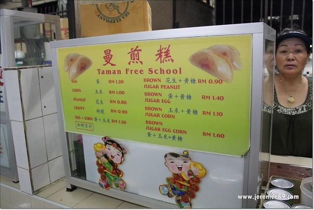 Taman Free School Ban Chang Kuih