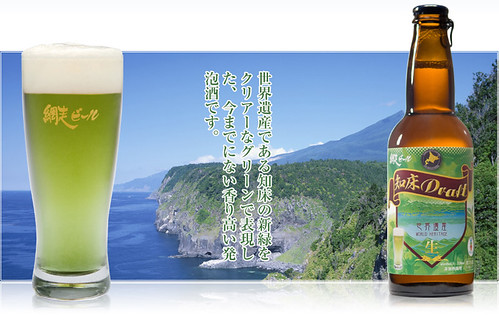 abashiri-green-shiretoko