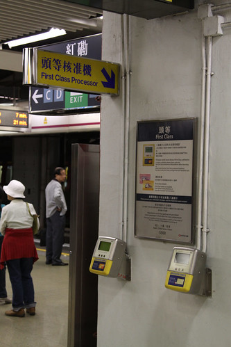 First class Octopus card fare processors on the platform