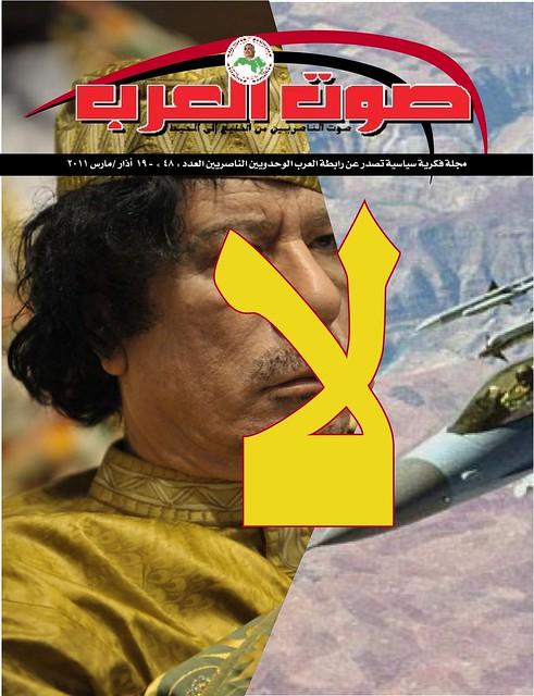 صوت العرب  -  العدد 48