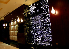calligraphy in landmark hotel (alazaat_typo) Tags: old original wedding art sign wall architecture kids modern ink reeds emblem paper grid typography corporate book design graphic contemporary muslim letters amman culture murals graph books arabic jordan identity arab arabia font type syria classical alphabet lettering khan symbols calligraphy numeral typo brand schrift damascus legacy logos hussein allah islamic arabi   hussain thuluth kufic  calligraphic kufi  naskh    arabization khtt  khatat   ruqaa alazat