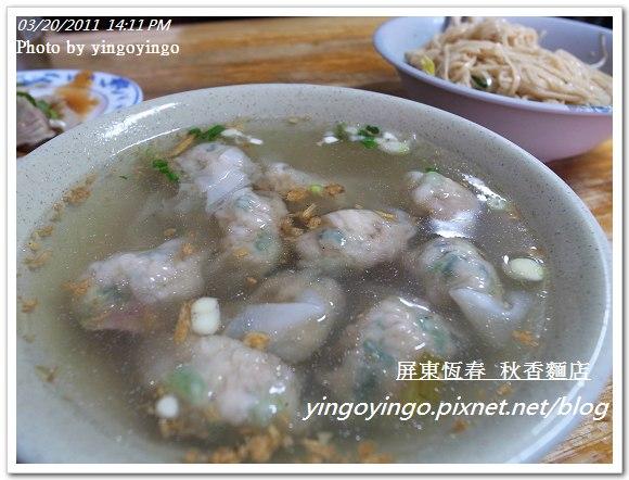 屏東恆春_秋香麵店20110320_R0018578