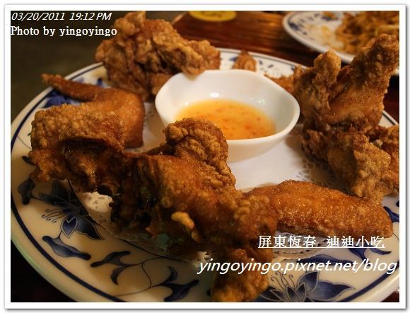 屏東恆春_迪迪小吃20110320_R0018654