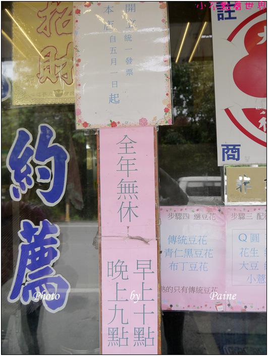 大溪祖傳賴豆花 (6).JPG