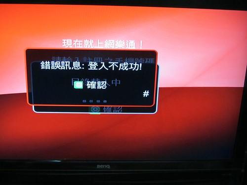 壹網樂-開機過程-2.JPG