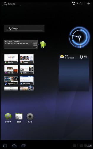 Android SDK で 3.0 Honeycomb プレビュー版をテスト23