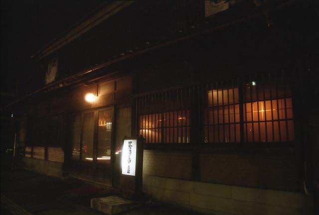 茶酒亭吉富のフリー写真素材