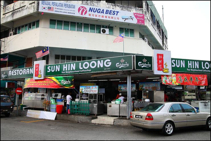 sun-hin-loong-coffee-shop