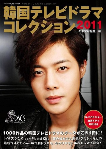 Kim Hyun Joong Korean TV Drama Collection Magazine Covers 2011