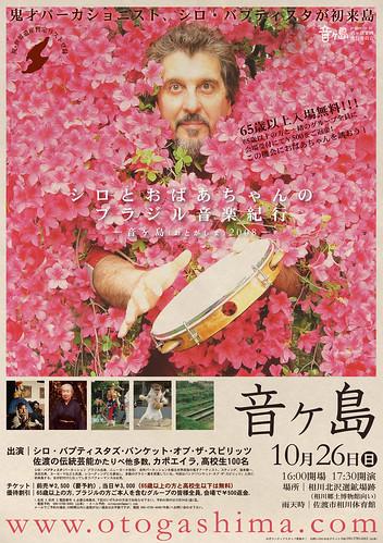 otogashima poster A2