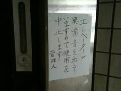エレベーターから変な音がするとのことで使用中止に