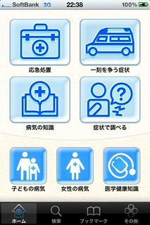 Saigai_app6