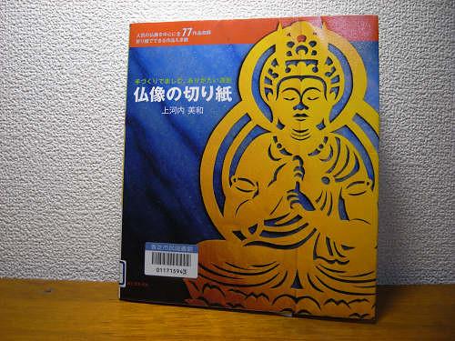 【書評】味のある77作品を収録した『仏像の切り紙』