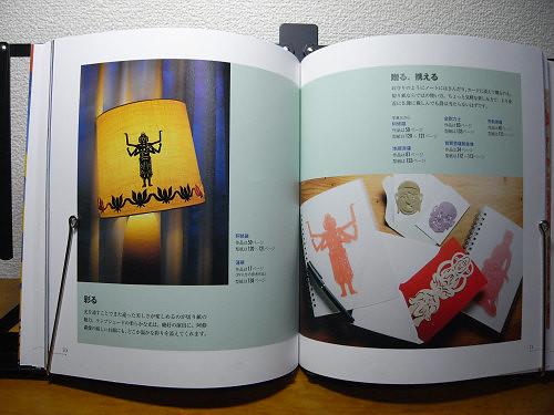 書評『仏像の切り紙』-07