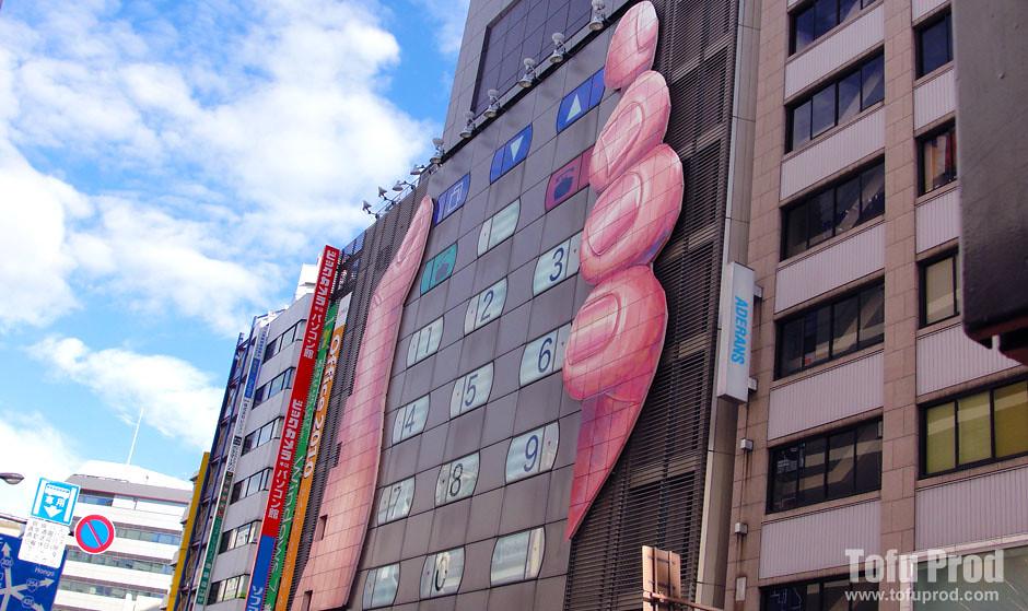 2010 Japan Trip 2 Day 11