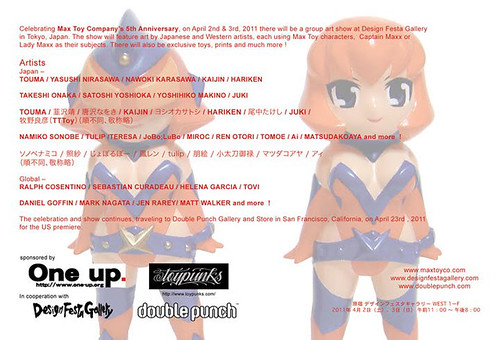 MAXTOYCO-5TH-POSTCARD-BACK