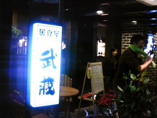 武藏居食屋店門口_2