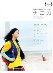 Hanako No.987 ナニカ 01