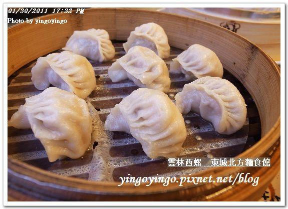 雲林西螺_東城北方麵食館20110130_R0017671