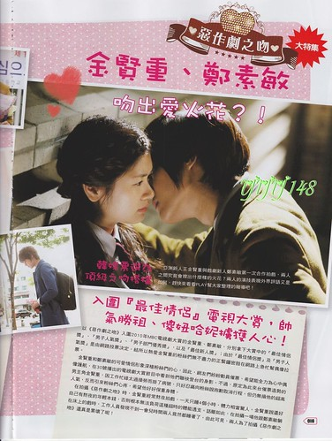 Kim Hyun Joong Play Taiwanese Magazine January 2011 Issue (Cover Story 1) 016