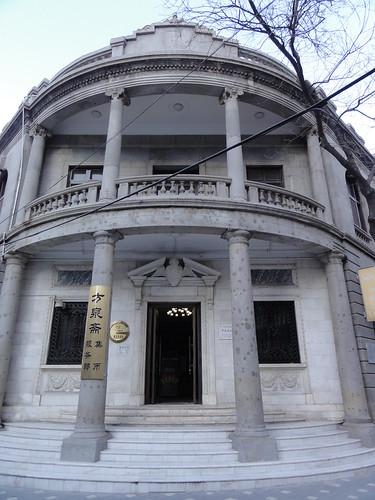 中央銀行舊址