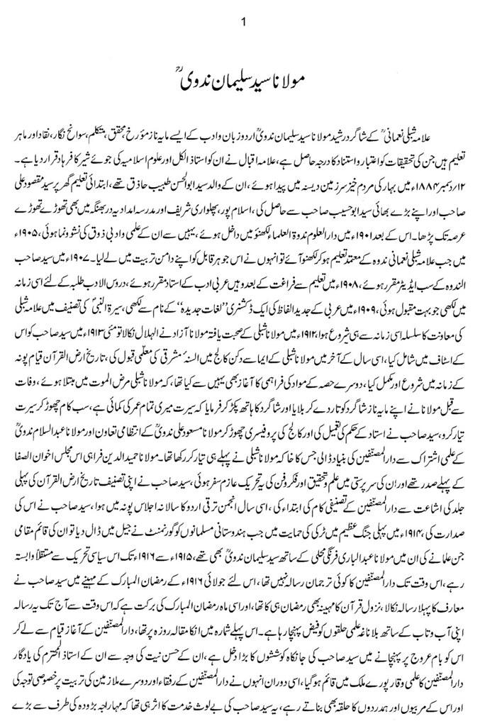 Syed_Sulaiman_Nadvi-1