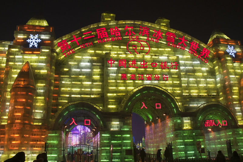 Harbin Ice and Snow World Entrance