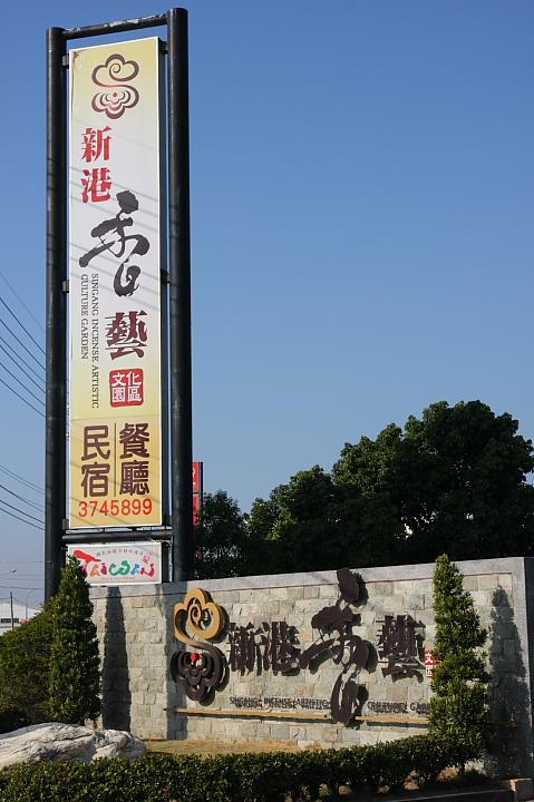嘉義新港香藝文化園區058