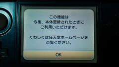 3DS Update 0226