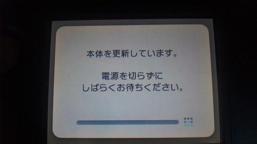3DS Ver 1.1.0-1J Update